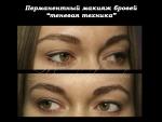 Брови для русой девушки