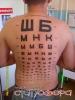 Таблица была разработана и предложена советским офтальмологом Сивцевым Д.А.